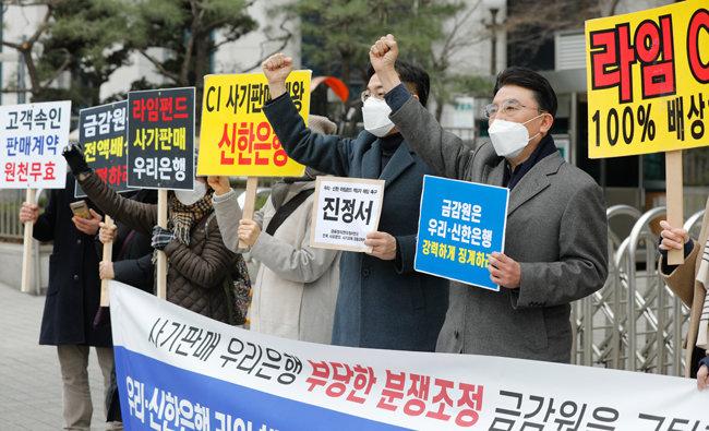2월 25일 서울 여의도 금융감독원 앞에서 열린 '우리·신한은행 라임펀드 책임자 해임 등 중징계 촉구 금감원 진정서 제출 기자회견'에서 시민단체 관계자들이 구호를 외치고 있다. [뉴스1]