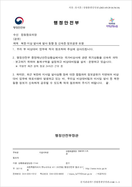 행정안전부는 3월 25일 합동참모본부에 북한 미사일 정보를 공유해 달라는 내용의 공문을 보냈다. [백종헌 의원실]