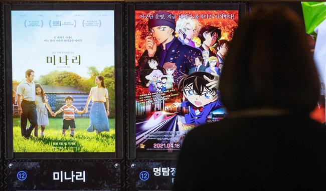 4월 29일 서울 노원구의 한 영화관 전광판에 영화 미나리 포스터가 나오고 있다. 배우 윤여정이 오스카 여우조연상을 수상하면서 영화에 대한 관심도 다시 높아지는 분위기다. [뉴스1]