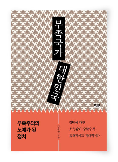 강준만 지음, 인물과사상사, 328쪽, 1만6000원