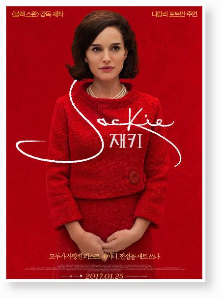 영화 '재키' 포스터.