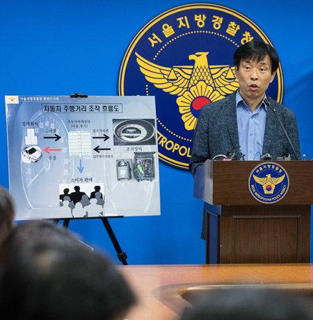 2018년 8월 서울지방경찰청 광역수사대는 조작 흔적이 남지 않는 특수장비를 이용해 중고차 주행거리를 조작한 일당을 검거했다. 당시 전창일 경감이 관련 수사 내용을 브리핑하고 있다. [뉴스1]