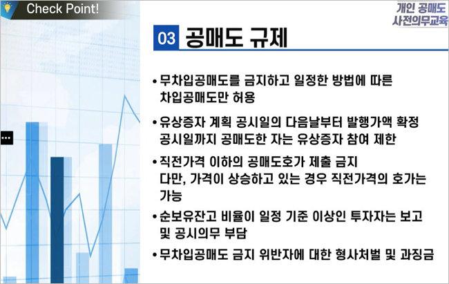 5월 3일 재개된 공매도 투자를 희망하는 개인투자자는 금융투자교육원이 제공하는 강의를 수료해야 한다. [금융투자교육원 강의 캡처]