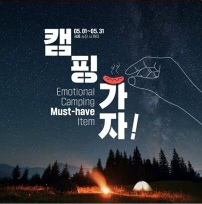 논란이 된 GS25 이벤트 홍보 포스터. 일부 네티즌들이 문제를 제기하자 결국 이 포스터는 삭제됐다. [온라인 커뮤니티 캡쳐]