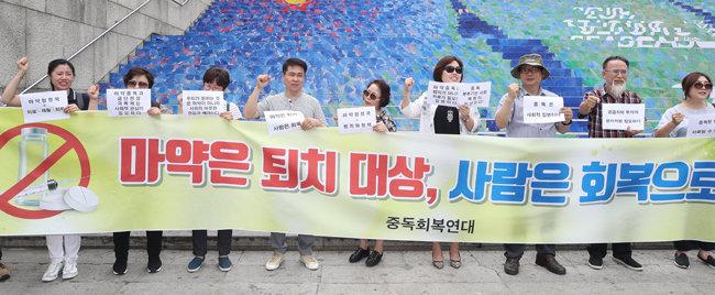 '약물중독자의 회복과 인권을 위한 회복연대' 회원들이 2019년 6월 26일 서울 세종문화회관 앞에서 기자회견을 열고 '마약 퇴치와 중독자 회복 지원'을 촉구하고 있다. [뉴스1]