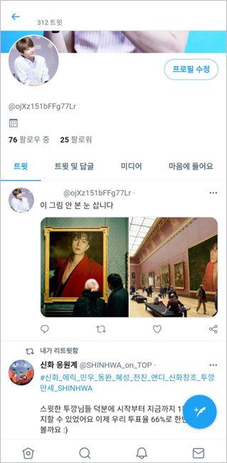 아이돌 그룹 '신화' 팬인 윤재성 씨가 트위터에 개설한 덕질 전용 계정. [사진=윤재성 씨 제공]
