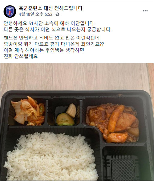 4월 18일 페이스북 커뮤니티 '육군훈련소 대신 전해드립니다'에 올라온 군부대 부실 급식 고발 사진. 플라스틱 식기에 쌀밥과 닭볶음, 오이장아찌, 김치 등이 담겨 있다. [인터넷 캡처]