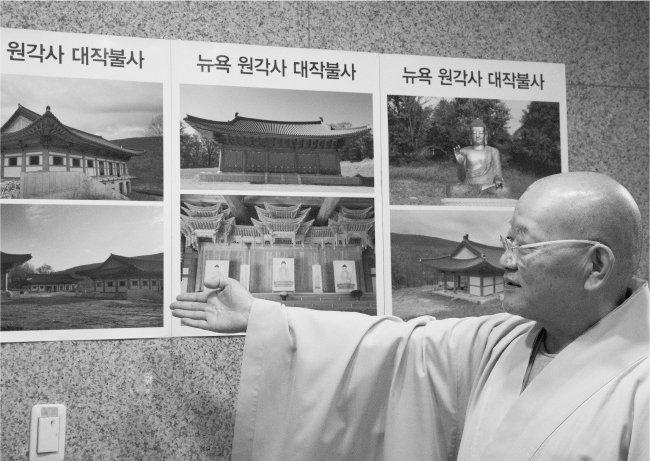서울 양재동 구룡사 1층 벽에 부착된 미국 뉴욕 원각사 사진 을 보고 설명하는 정우 스님. [배수강 기자]
