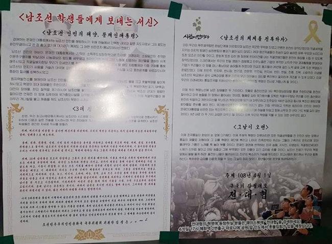 2019년 4월 1일 경기의 한 대학교 캠퍼스에 붙은 신(新)전대협의 대자보. 김정은 북한 국무위원장의 편지 형식으로 문재인 정부를 풍자하고 있다. [신전대협 페이스북]