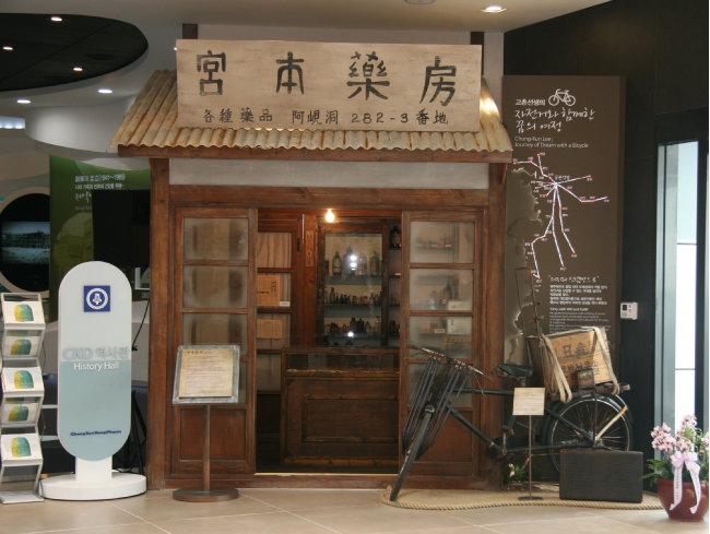 종근당 천안공장 역사관에 재현된 '궁본약방'. 1941년 설립된 종근당의 모체다. [종근당 제공]