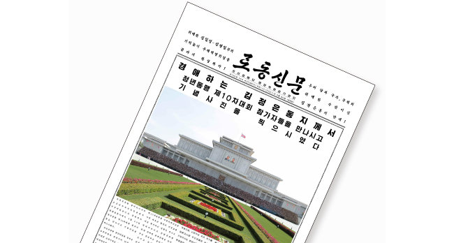 4월 30일 북한 노동당 기관지 노동신문은 김정은 북한 노동당 총비서가 제10차 김일성-김정일주의청년동맹 대회에 참가자들과 기념사진을 찍었다고 1면에 보도했다. [노동신문=뉴스1]