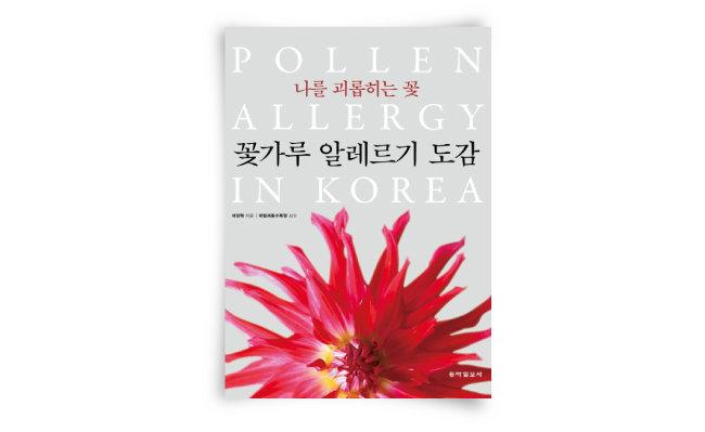 서정혁 지음, 국립세종수목원 감수, 동아일보사, 456쪽, 4만9000원