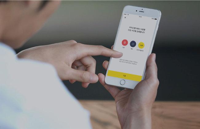카카오뱅크는 최근 기업공개(IPO)를 추진하고 있다. 한국거래소는 지난 4월 카카오뱅크의 코스피 상장 예비심사 신청서를 접수했다. [카카오뱅크 제공]