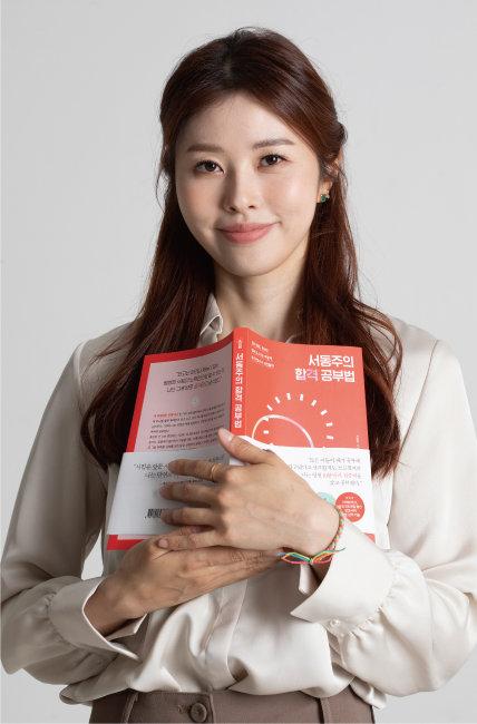 '엄친딸'로 불리는 서동주 씨가 4월 중순 자신의 공부법을 책으로 공개했다. [박해윤 기자]
