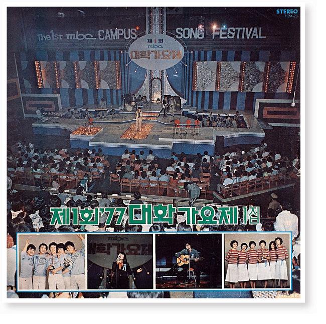1970년대 후반 시작된 대학가요제와 개그콘테스트는 한국 사회의 주류 문화로 떠올랐다. 사진은 1977년 제1회 대학가요제 모습. [동아DB]