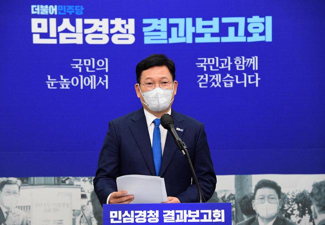 송영길 민주당 대표가 6월 2일 국회에서 '국민소통·민심경청 프로젝트' 대국민 보고 행사를 열고 있다. [뉴시스]
