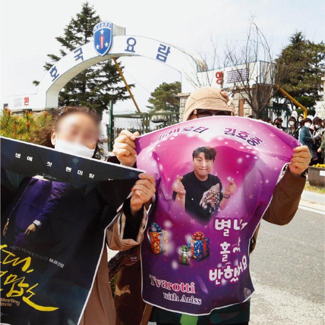 훈련소에 입소하는 김호중을 응원하는 팬들. [뉴스1]