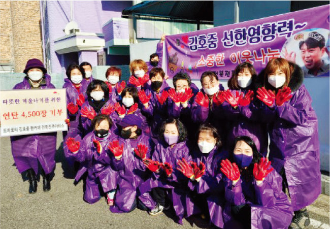 전북아리스 김테너방은 지난해 11월 취약계층에 연탄 4500장을 기부했다. [전북 전주아리스 제공]