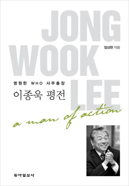 엄상현 지음, 동아일보사, 500쪽, 2만8000원
