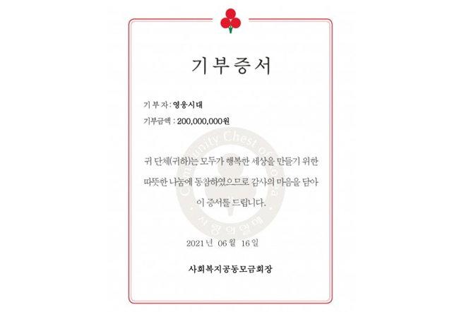 임영웅은 6월 16일 소속사와 함께 각각 1억원씩 총 2억원을 팬덤 영웅시대 이름으로 기부했다. [사진=사랑의열매 사회복지공동모금회 제공]