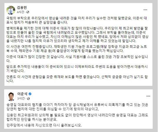 이준석 국민의힘 대표를 겨냥한 김용민 더불어민주당 의원의 6월 21일 페이스북 게시글(위)과 같은 날 이 대표가 이에 대한 반박으로 올린 페이스북 게시글(아래). [각 페이스북 캡쳐]