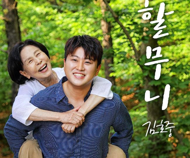 지난해 6월 20일 발매된 김호중의 노래 '할무니' 뮤직비디오 티저 영상 이미지. [사진=생각을보여주는엔터테인먼트]