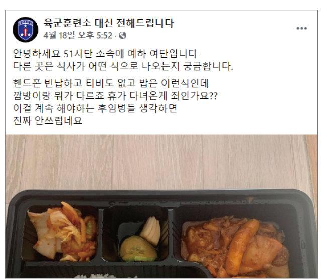4월 18일 페이스북 커뮤니티 '육군훈련소 대신 전해드립니다'(육대전)에 올라온 군부대 부실 급식 고발 사진. [인터넷 캡처]