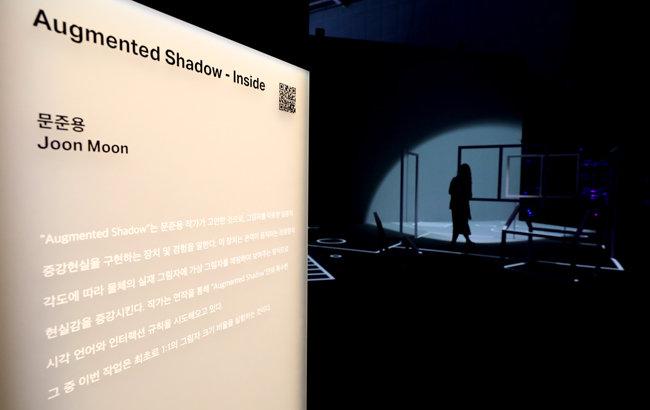 '2020 파라다이스 아트랩 페스티벌' 개막을 하루 앞둔 지난해 10월 22일 공개된 문준용 씨의 작품 'Augmented shadow(증강 그림자)'. [뉴스1]