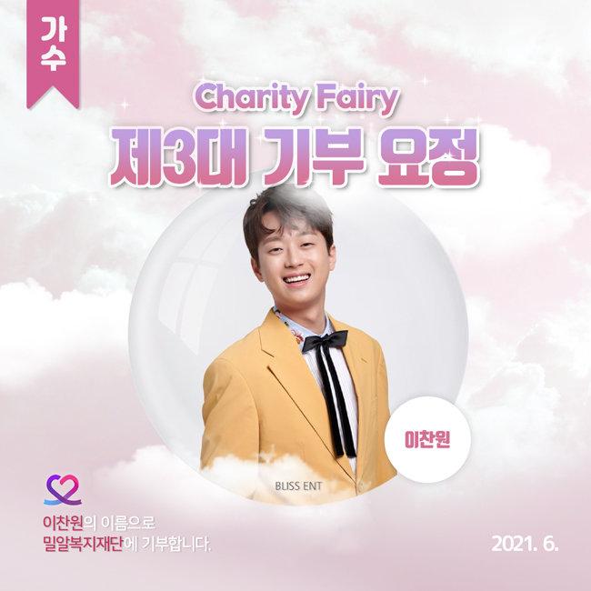 6월 22일 '최애돌 셀럽' 가수 부문 3대 기부요정으로 뽑힌 이찬원. [사진 제공=최애돌 셀럽]