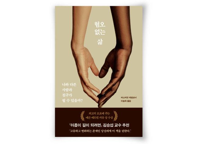 바스티안 베르브너 지음, 이승희 옮김, 판미동, 312쪽, 1만7000원