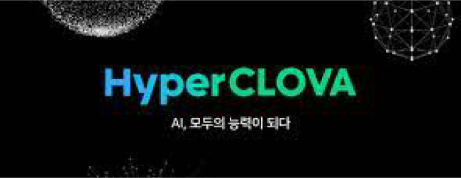 네이버가 5월 26일 공개한 언어 AI 모델 '하이퍼클로바(HyperCLOVA)'는 한국어에 특화돼 있다. [네이버 제공]