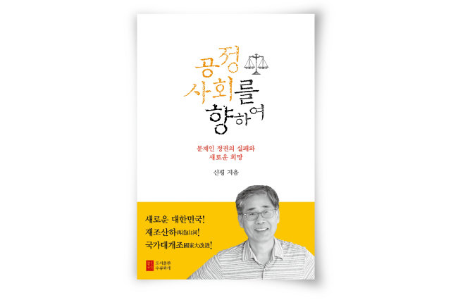 신평 지음, 수류화개, 340쪽, 1만9000원