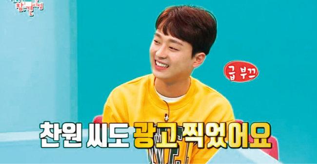 이찬원은 5월 23일 MBC 예능 프로그램 '전지적 참견 시점'을 통해 첫 단독 예능에 도전했다. [MBC '전지적 참견 시점' 방송 화면 캡처]
