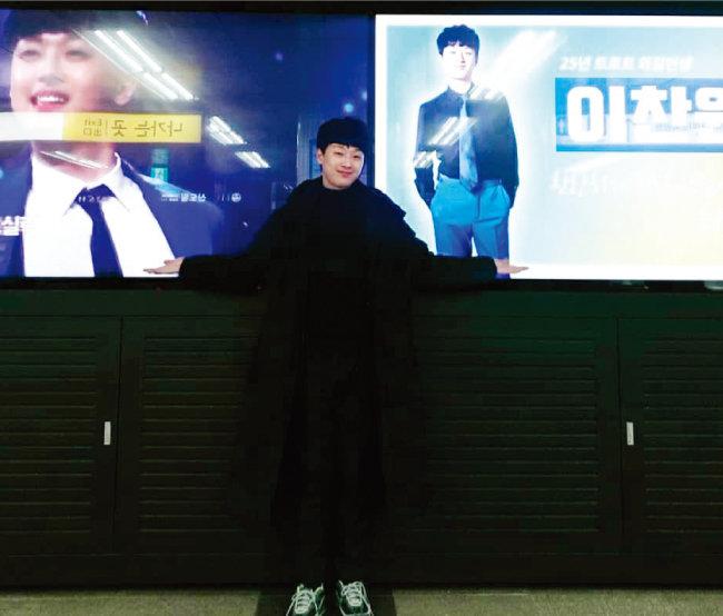 """지난해 3월 8일 서울 지하철 신도림역을 찾은 이찬원이 팬들의 응원 광고 앞에서 인증 사진을 찍고 있다. 그는 """"늘 최선을 다하는 모습으로 팬들의 응원에 보답하겠다""""고 각오를 다졌다. [이찬원 인스타그램]"""