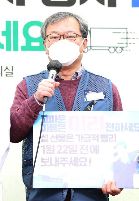 진경호 전국택배노동조합 위원장. [동아DB]