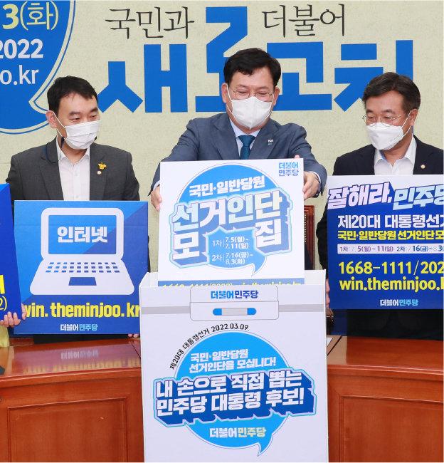 더불어민주당 송영길 대표(가운데)가 제20대 대통령 선거 후보자 선출 선거 선거인단 모집을 알리는 포스터를 들어보이고 있다. [뉴시스]