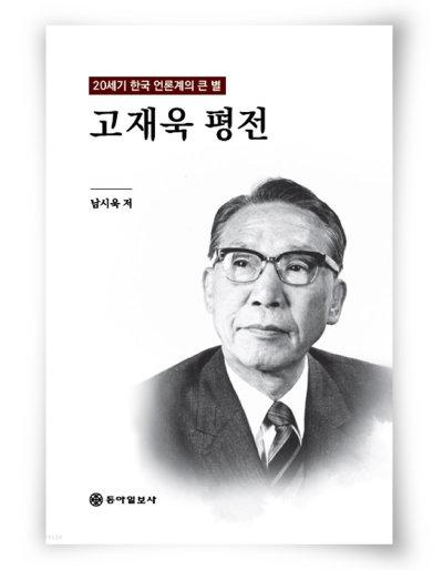 남시욱 지음, 동아일보사, 454쪽, 2만4000원