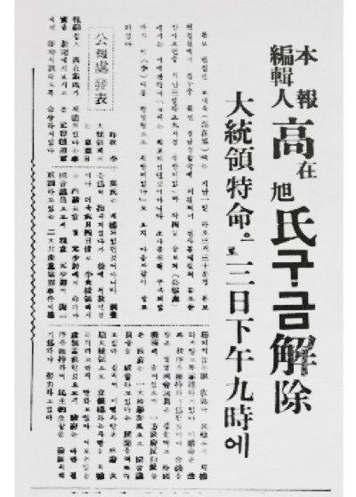 1952년 6월 정부의 야당 탄압을 사설로 비판했다가 구속된 고재욱 당시 동아일보 편집인이 이승만 대통령 특명으로 석방됐다고 보도한 동아일보 1952년 6월 5일자 기사. [동아DB]