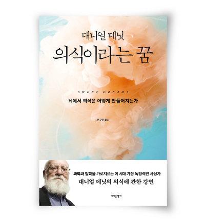 대니얼 데닛 지음, 문규민 옮김, 바다출판사, 320쪽, 1만7500원