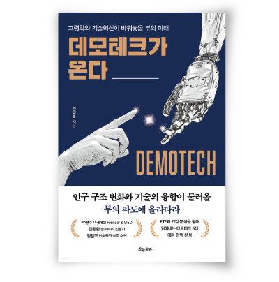김경록 지음, 흐름출판, 312쪽, 1만7000원