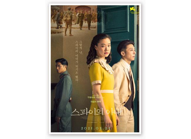 영화 '스파이의 아내' 포스터. [(주)엠엔엠인터내셔널 제공]