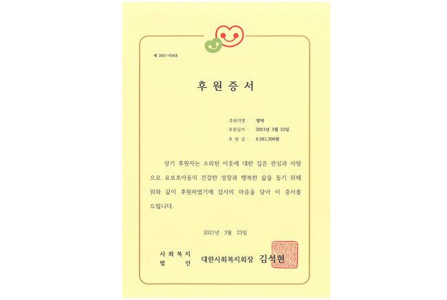 공식 팬카페 '영탁이딱이야'의 기부 증서. 3월 23일 기부 플랫폼 해피빈을 이용해 대한사회복지회에 영탁 이름으로 기탁했다. [대한사회복지회 제공]