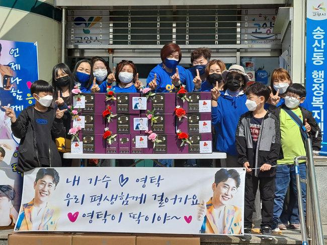 경기 지역 응원방인 '일산탁사모'는 5월 5일 고양시 송산동 행정복지센터에 물품을 기부했다. [사진='일산탁사모' 제공]