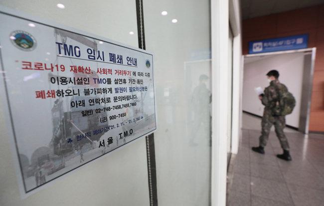 지난 2월 14일 서울역 여행장병안내소(TMO) 앞에 신종 코로나바이러스 감염증(코로나19) 확산에 따른 임시 폐쇄 안내문이 붙어 있다. [뉴스1]