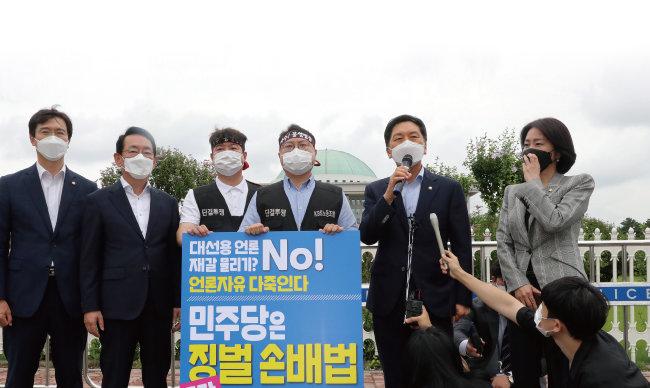 김기현 국민의힘 원내대표(오른쪽에서 두 번째)가 8월 2일 서울 여의도 국회 앞에서 이어지고 있는 '언론중재법 개정안' 반대 시위 현장을 찾아 발언하고 있다. [뉴스1]