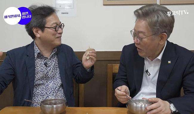 이재명 경기지사(오른쪽)가  7월 15일 맛칼럼니스트 황교익 씨의 유튜브 채널