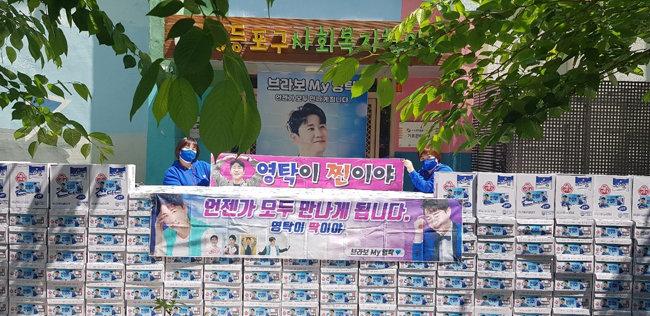 서울 지역 응원방 '브라보 마이 영탁'방'은 영탁의 39번째 생일을 기념해 5월 3일 서울 영등포 쪽방촌에 라면 300박스를 기증했다. [사진='브라보 마이 영탁' 제공]