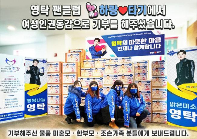 인천 지역 응원방 '하랑타기'는 2월 4일 비영리단체 '여성인권동감'을 통해 미혼모 등 어려운 상황에 처한 이웃에게 300만원 상당의 생필품을 후원했다. [사진=