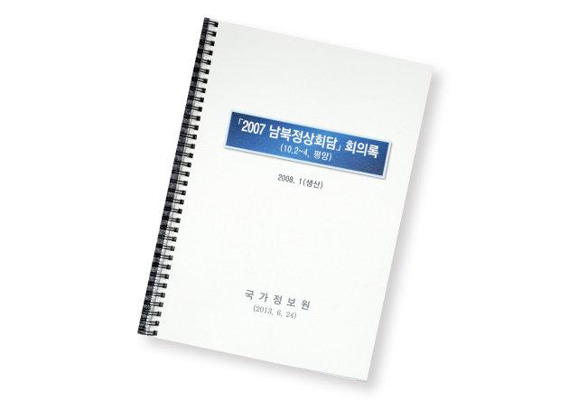 2013년 6월 24일 오후 국가정보원이 국회에 배포한 2007년 남북정상회담 회의록 표지. [뉴시스]