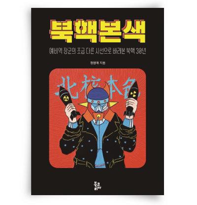 """북핵 문제 풀린다"""" 정항래 지음/ 북코리아/ 324쪽/ 2만 원"""